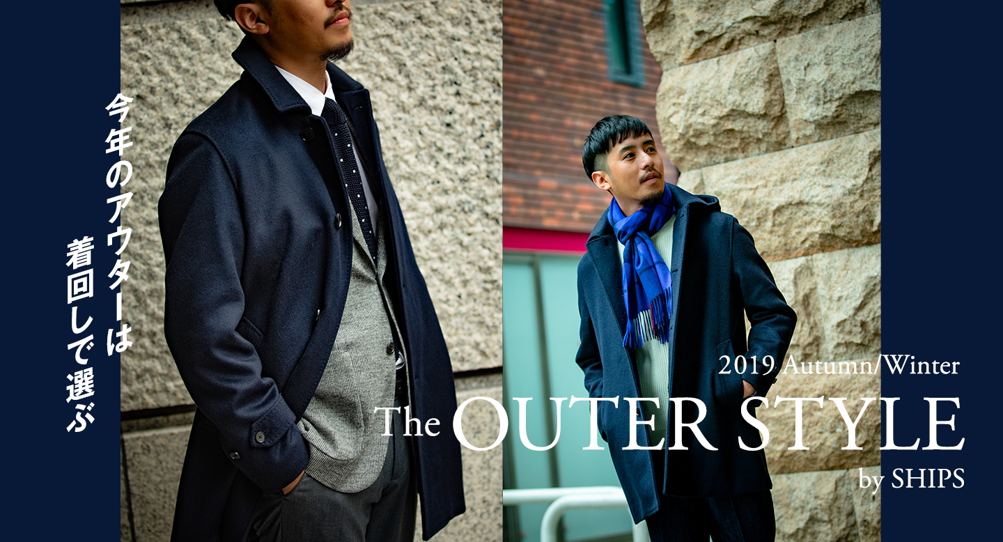 The OUTER STYLE by SHIPS