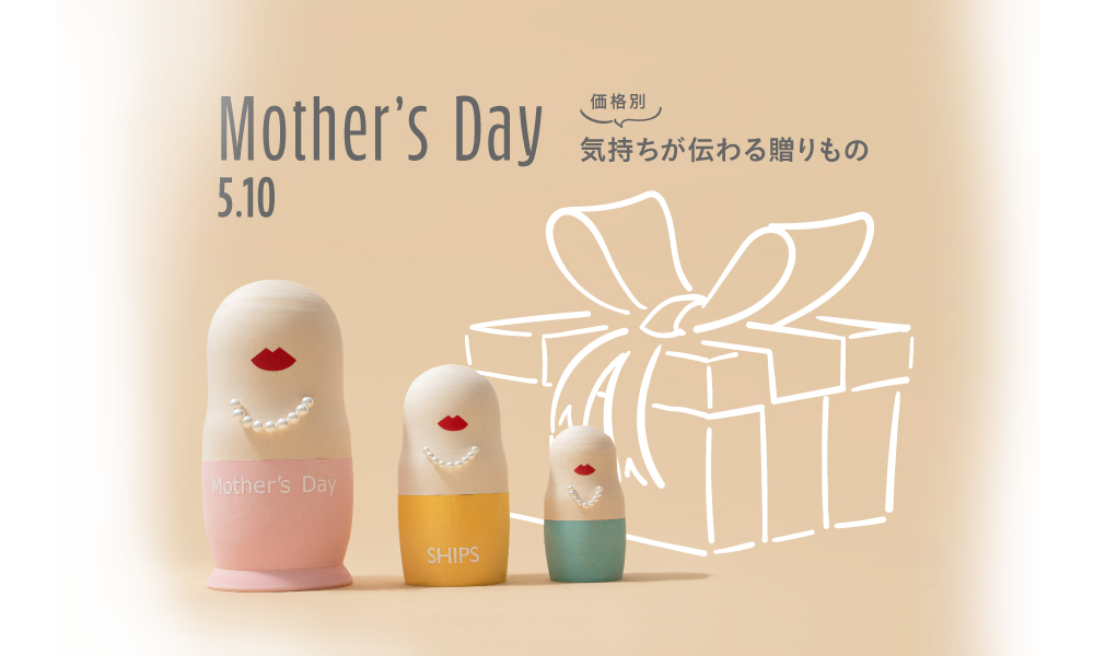 Mother's Day 気持ちが伝わる贈りもの
