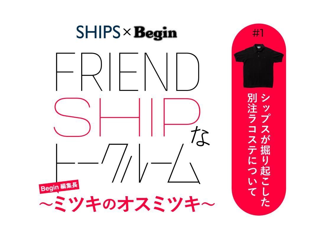 FRIEND SHIPなトークルーム〜ミツキのオスミツキ〜