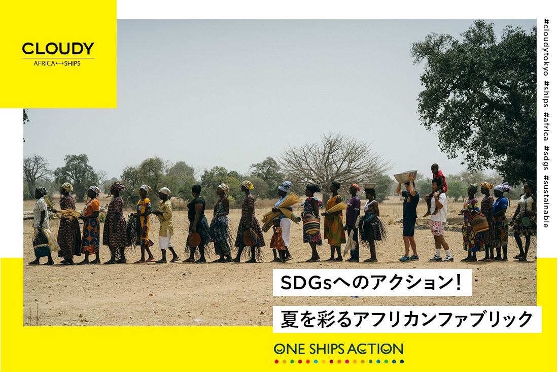 〈CLOUDY × SHIPS〉SDGsへのアクション!夏を彩るアフリカンファブリック