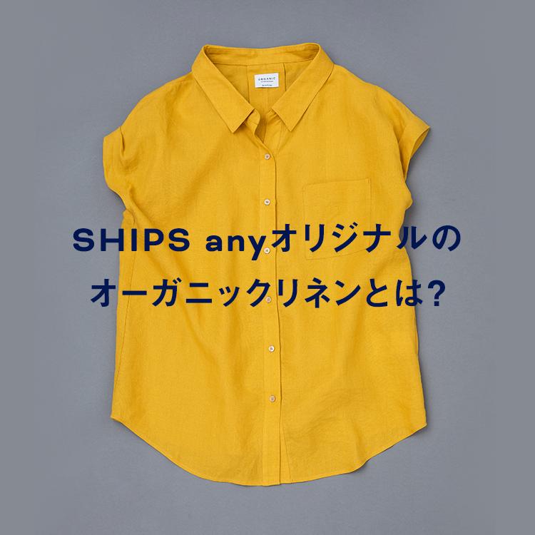 SHIPS anyオリジナルのオーガニックリネンとは?