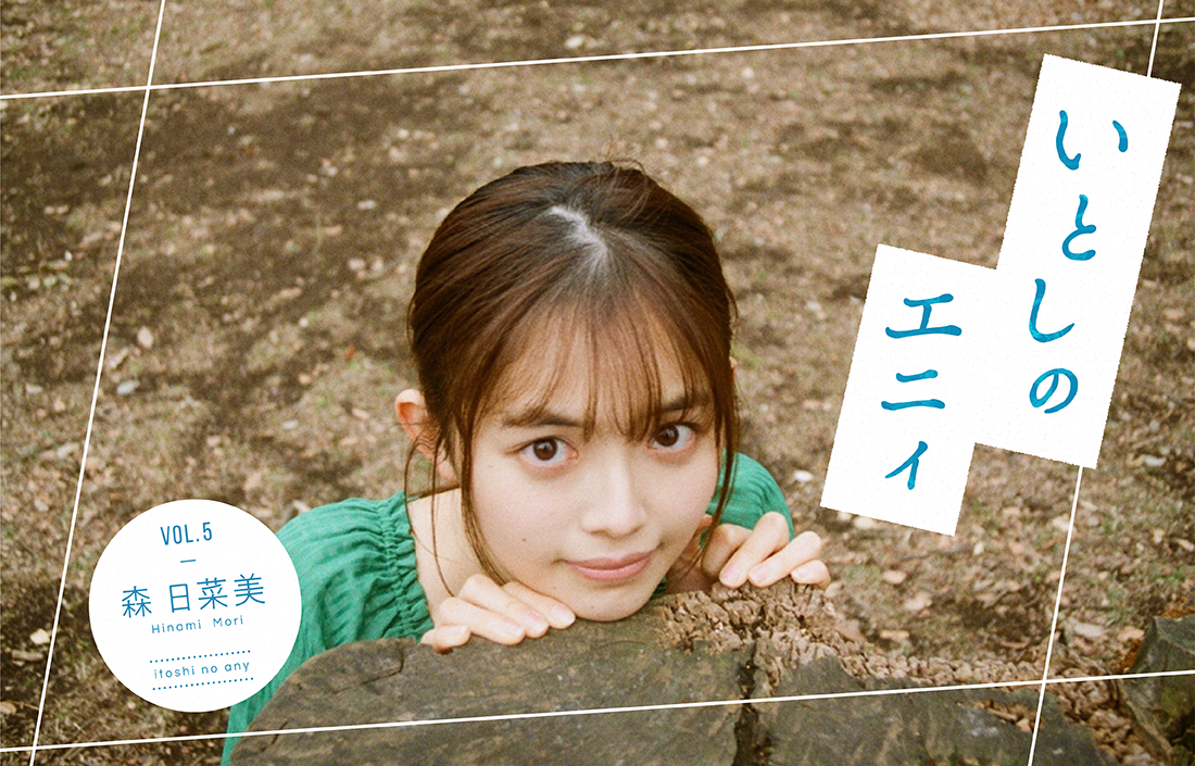 いとしのエニィ vol.5 森 日菜美