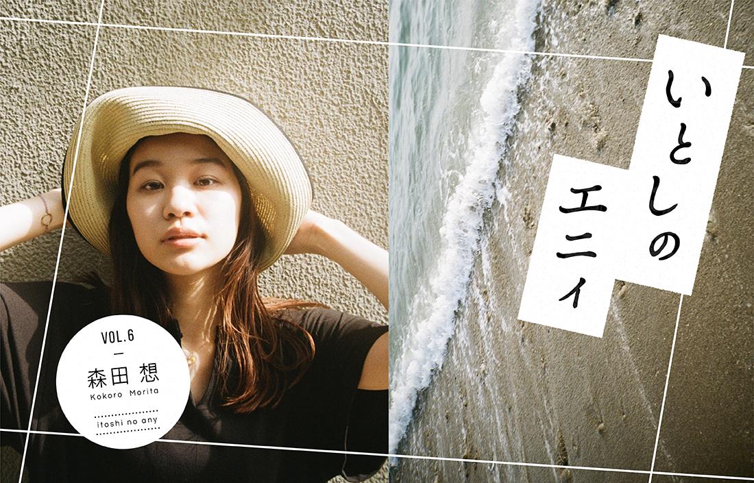 いとしのエニィ vol.6 森田 想