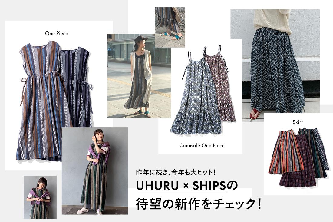 昨年に続き、今年も大ヒット!UHURU × SHIPSの待望の新作をチェック!