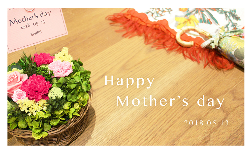 Mother's Days 2018 by SHIPS 大切な人へ、ありがとうの気持ちを伝えましょう。