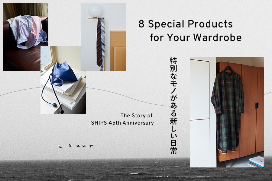 8 Special Products forYour Wardrobe「設立45周年を記念した別注アイテム公開」