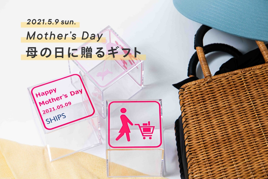 Mother's Day 母の日に贈るギフト