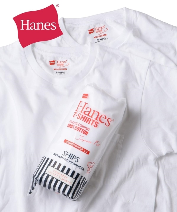 Hanes×SHIPS: 別注 NEW Japan Fit COMFORT WEIGHT 5.3 WHITE PACK with POCKET (2枚組)