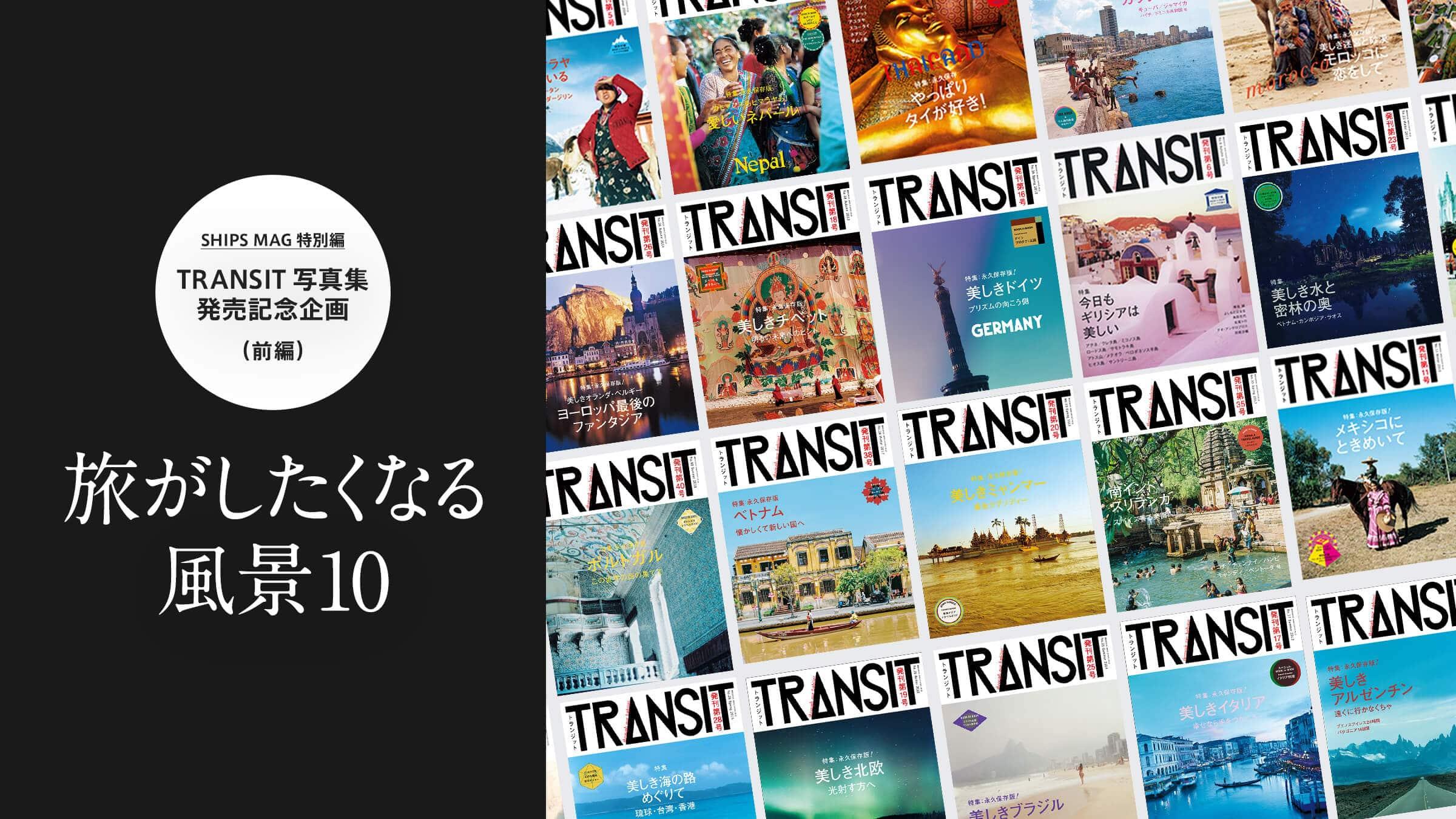 旅がしたくなる風景10」TRANSIT写真集発売記念企画(前編)