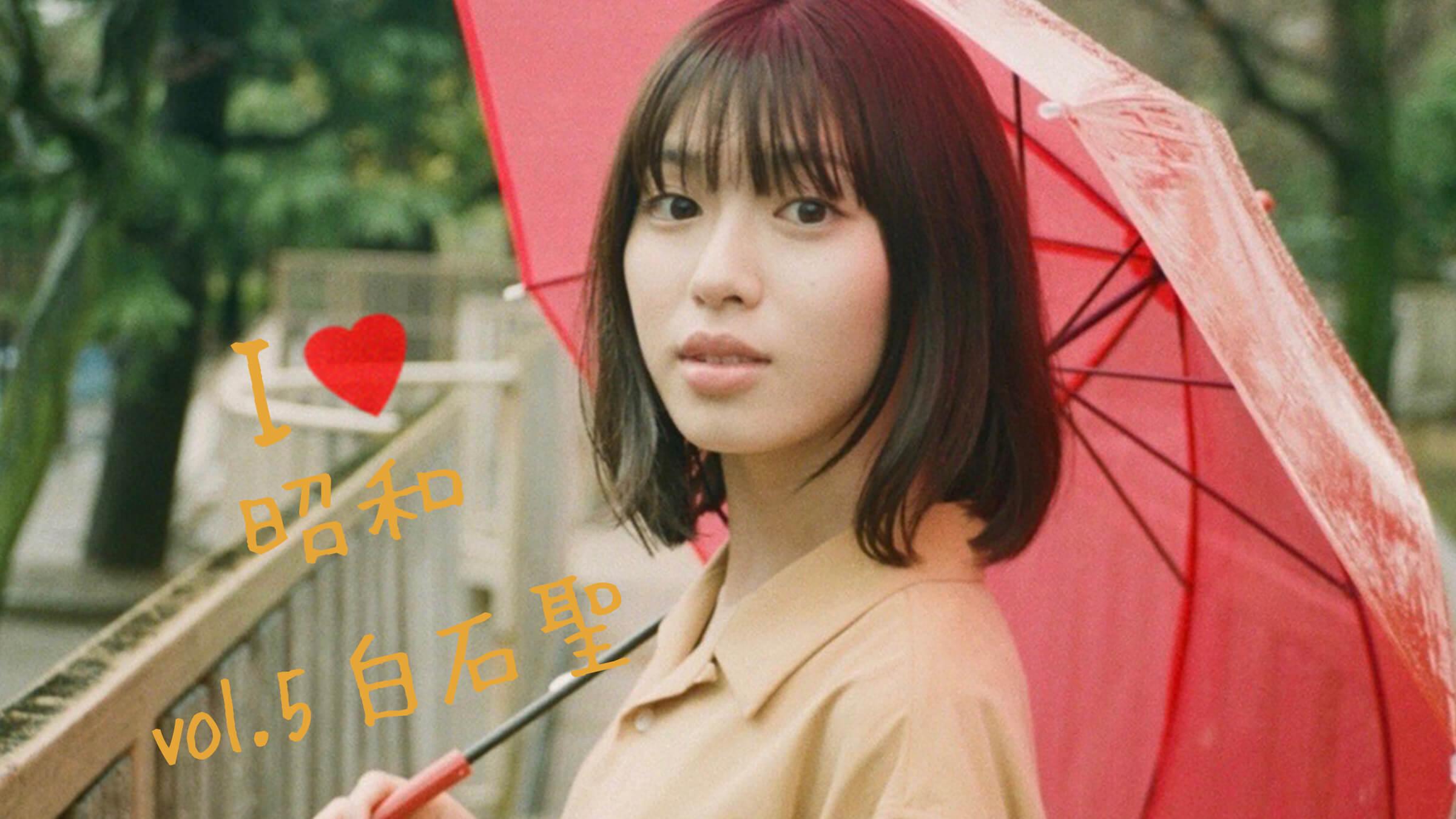 I LOVE 昭和 vol.5 白石 聖 丨 S...
