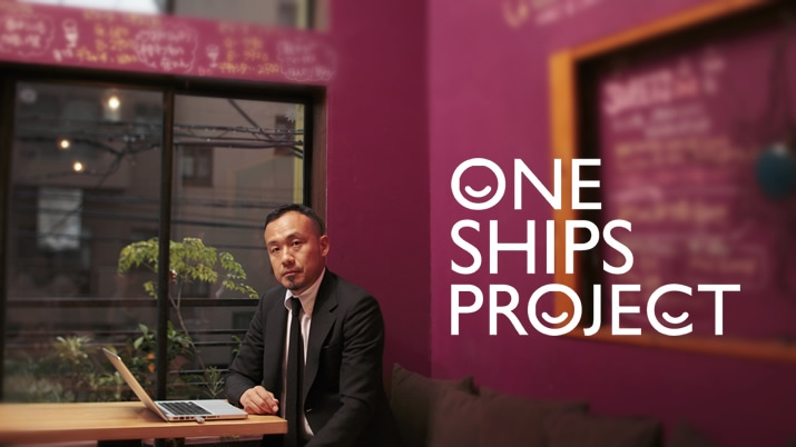 ONE SHIPS PROJECT