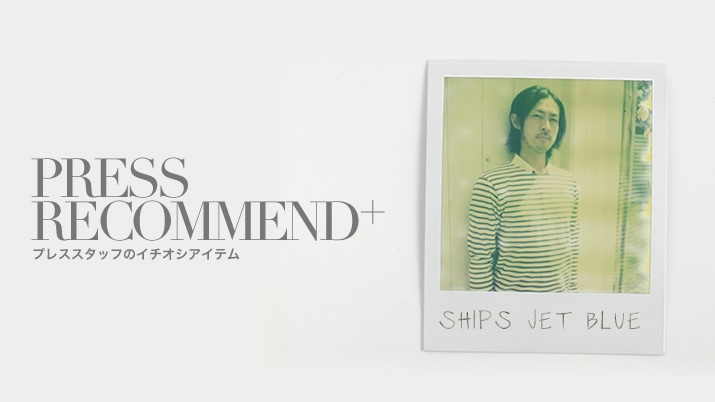 PRESS RECOMMEND+ by SHIPS JET BLUE