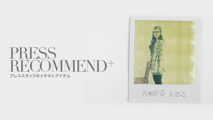 PRESS RECOMMEND+ by SHIPS KIDS