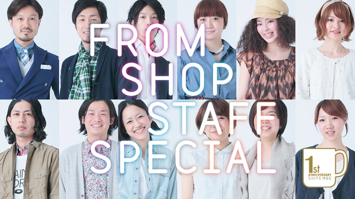 FROM SHOP STAFF SPECIAL 〜いま1番売れているアイテム〜 SHIPS 池袋パルコ店  荒川 和文