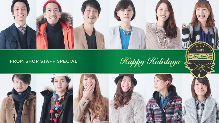 FROM SHOP STAFF SPECIAL 〜HAPPY HOLIDAYSに着たい服〜 SHIPS 新宿店  福田 謙一