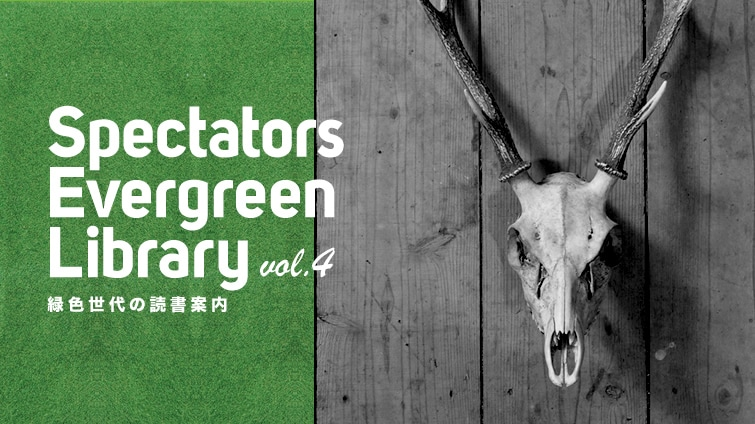 Sectators Evergreen Library vol.4 緑色世代の読書案内