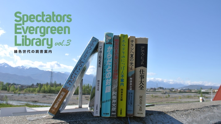 Spectators Evergreen Library 緑色世代の読書案内vol.3