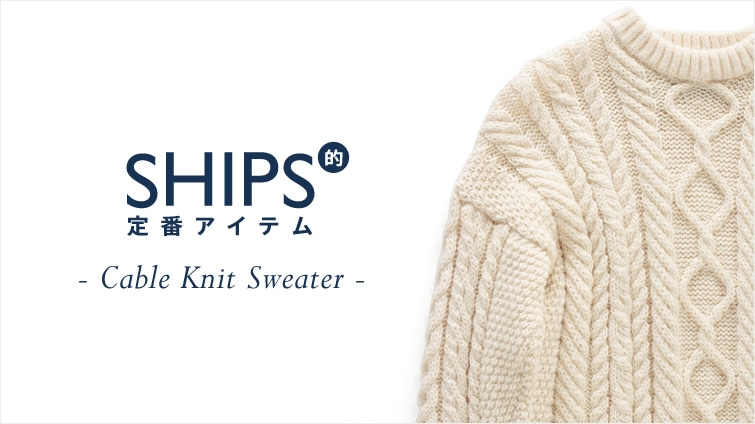 SHIPS的定番アイテム ?Cable Knit Sweater?