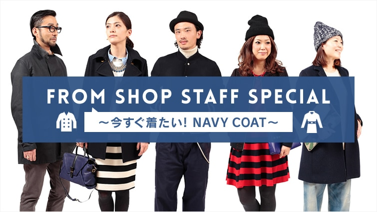 FROM SHOP STAFF SPECIAL 〜今すぐ着たい! NAVY COAT〜    高橋省吾