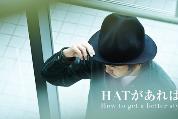 HATがあれば。?How to get a better style?