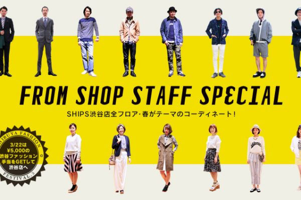 FROM SHOP STAFF SPECIAL SHIPS 渋谷店全フロア・春がテーマのコーディネート! 2F WOMENS
