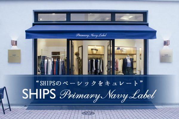 """SHIPSのベーシックをキュレート""  「SHIPS Primary Navy Label」"