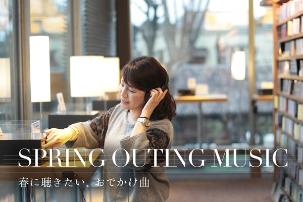 SPRING OUTING MUSIC<br>春に聴きたい、おでかけ曲