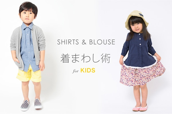 SHIRTS & BLOUSE 着まわし術 for KIDS