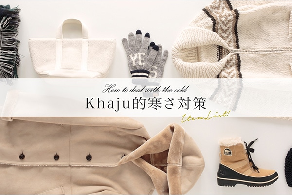 How to deal with the cold  Khaju的寒さ対策ITEM LIST!