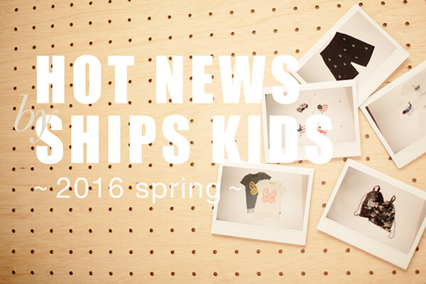 HOT NEWS by SHIPS KIDS  ?2016 spring?
