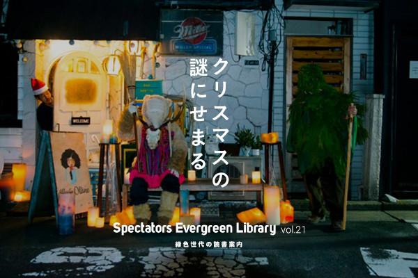 Spectators Evergreen Library vol.21   緑色世代の読書案内