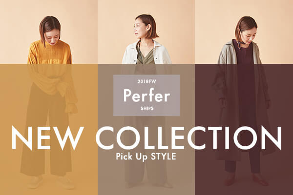 Prefer SHIPS 2018FW  新作コレクション Pick Up STYLE