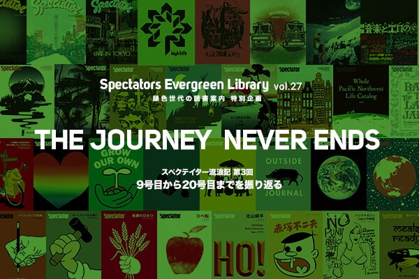 Spectators Evergreen Library vol.27 緑色世代の読書案内 特別企画 新連載「THE JOURNEY NEVER ENDS 第3回スペクテイター9号目から20号目までを振り返る」