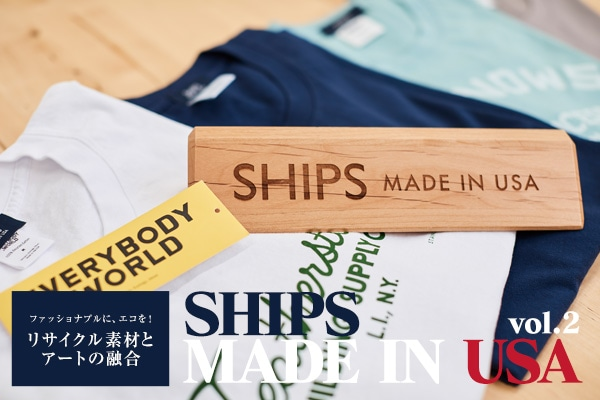 SHIPS MADE IN USA vol.2 ファッショナブルに、エコを! リサイクル素材とアートの融合