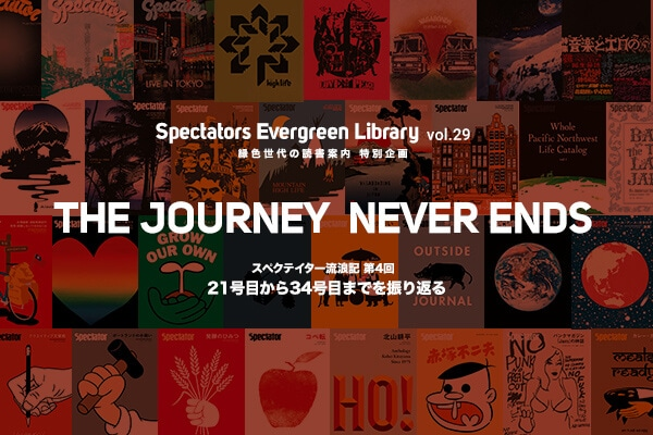 Spectators Evergreen Library vol.29 緑色世代の読書案内 特別企画 新連載「THE JOURNEY NEVER ENDS 第4回スペクテイター21号目から34号目までを振り返る」