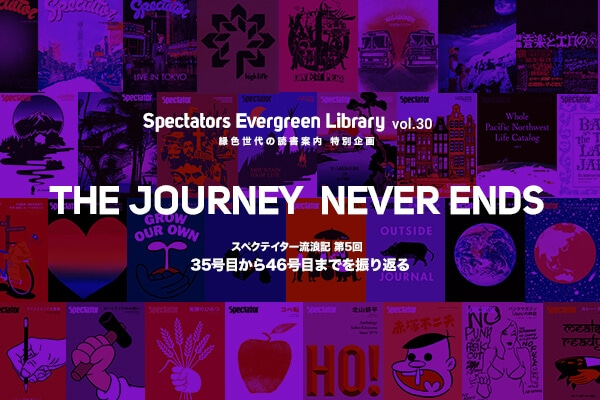 Spectators Evergreen Library vol.30緑色世代の読書案内 特別企画 THE JOURNEY NEVER ENDS 第5回 スペクテイター35号目から46号目までを振り返る